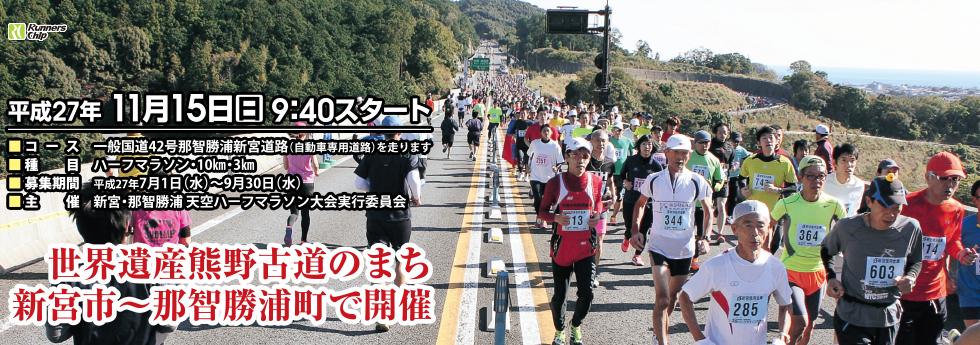 第4回新宮・那智勝浦 天空ハーフマラソン大会