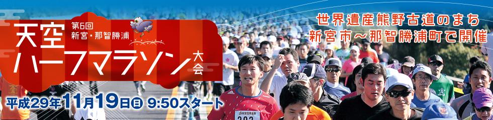 第6回 新宮・那智勝浦 天空ハーフマラソン大会【公式】