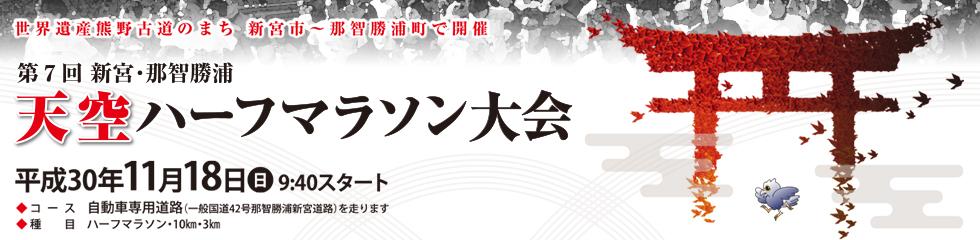 第7回 新宮・那智勝浦 天空ハーフマラソン大会【公式】