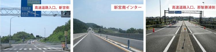 コースは普段絶対に走れない自動車専用道路!
