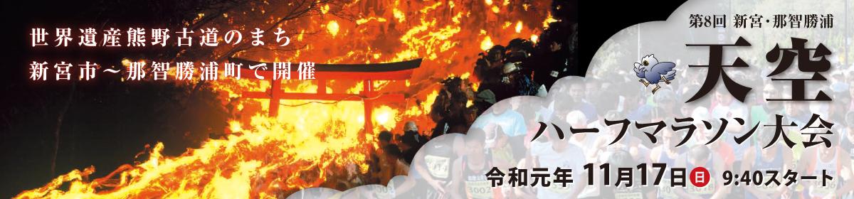 第8回 新宮・那智勝浦 天空ハーフマラソン大会【公式】